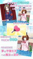 Screenshot 3: 女校入學記