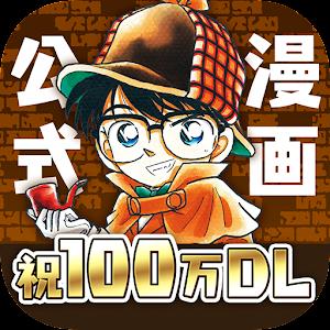 Icon: 공식 만화 어플 명탐정 코난_일본판