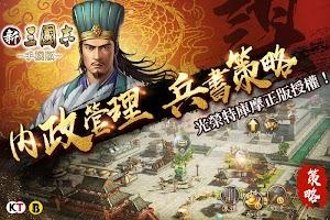 Screenshot 4: 新三國志手機版-光榮特庫摩授權