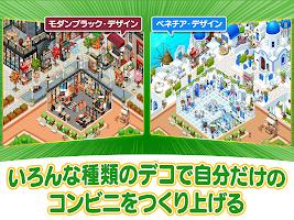 Screenshot 4: 我的便利商店