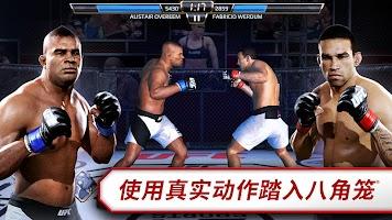 Screenshot 1: 勁爆實況拳擊/終極格鬥錦標賽