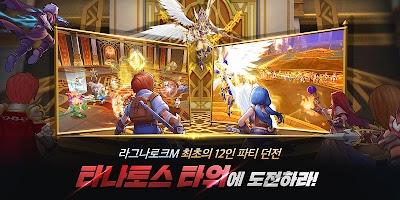 Screenshot 4: Ragnarok M: Eternal Love | Korean