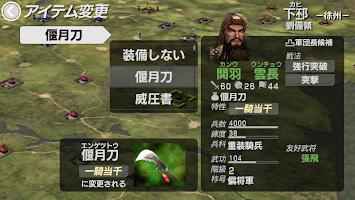 Screenshot 4:  Sangokushi Senki