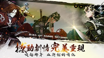 Screenshot 4: 霹靂無雙-激戰天下
