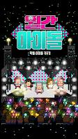 Screenshot 1: 월간아이돌 : 아이돌키우기