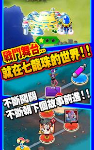 DRAGON BALL Z -七龍珠爆裂激戰-國際版
