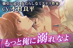 Screenshot 1: 美男吸血鬼 - 偉人的愛戀誘惑 | 日版