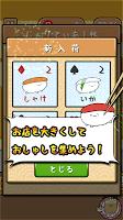 Screenshot 3: 壽司接龍