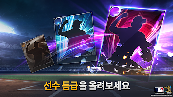Screenshot 3: MLB 9이닝스 GM