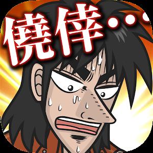 Icon: Kaiji: Jinsei Gyakuten App
