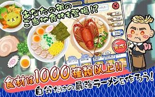 Screenshot 2: ラーメン魂◆500万DL突破!世界最大級のラーメンゲーム
