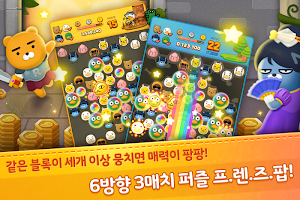 Screenshot 2: Friends Pop for Kakao