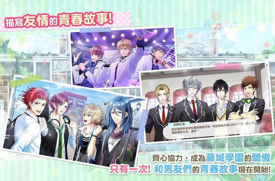 Screenshot 4: 學園男友(β) 閃光音符