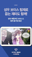 Screenshot 4: 얀데레 감금 러브코미디 시즌1 미연시