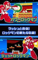 Screenshot 2: ロックマン6 モバイル