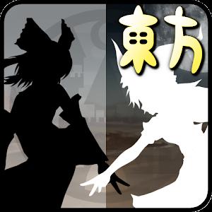 Icon: 東方猜拳錄
