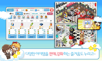 Screenshot 4: 와라편의점 for Kakao