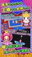 Screenshot 3: 商人サーガ「魔王城で金儲け!」