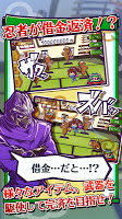 Screenshot 2: 忍者育成 にんぜにばんばん! 〜借金返済ゲーム〜