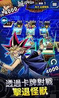 Screenshot 2: 遊戲王 決鬥聯盟