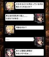 Screenshot 4: 天空的水晶部隊