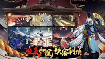 Screenshot 4: 陰陽師 (網易)
