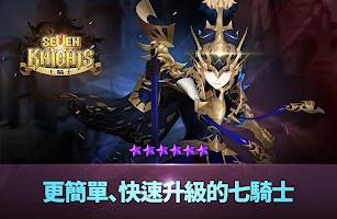 Screenshot 2: 七騎士 (國際版)