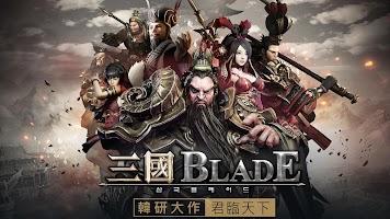 Screenshot 1: 三國Blade (港版)