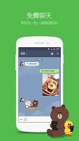 Screenshot 1: LINE(ライン) - 無料通話・メールアプリ