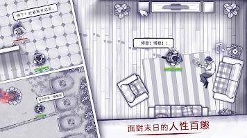Screenshot 4: 阿瑞斯病毒(繁中版)