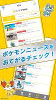 Screenshot 2: 寵物小精靈官方應用程式