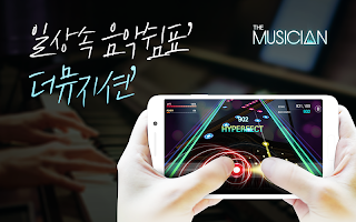 Screenshot 1: 音樂家 (The Musician)