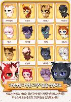 Screenshot 4: 고양이를 부탁해 for Kakao