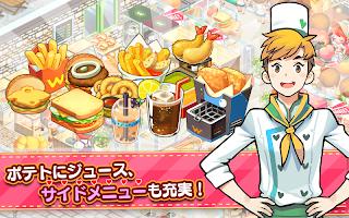Screenshot 4: 我愛漢堡包