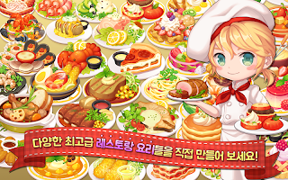 Screenshot 3: 萌萌餐廳(韓版)