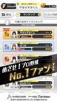 Screenshot 4: プロ野球が好きだ!2017