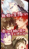 Screenshot 1: 妖幻の華贄 大正恋花ロマネスク【無料BLゲーム】