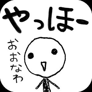 Icon: Yo-Hooo - 一起來跳繩