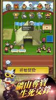 Screenshot 2: 進擊騎士團