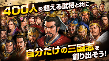 Screenshot 1: 三國志曹操伝 ONLINE オンライン歴史戦略シミュレーション