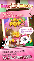 Screenshot 1: LINE POP2