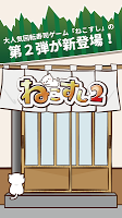 Screenshot 2: 貓咪壽司2 ~迴轉壽司小遊戲~