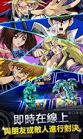 Screenshot 4: 遊戲王 決鬥聯盟