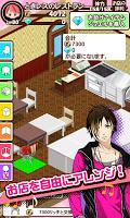 Screenshot 4: 心跳餐廳