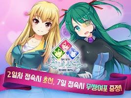 Screenshot 2: 美女三國:放置型RPG