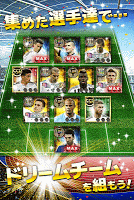Screenshot 4: サッカーゲーム スマサカ