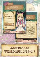 Screenshot 3: Alise of the Diagnosis Country