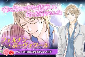 Screenshot 4: 【恋愛ゲーム 無料 女性向け】王室の夜