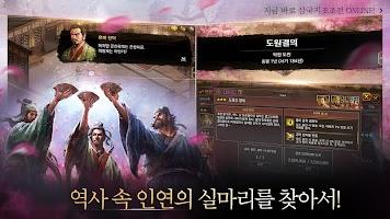Screenshot 4: 三國志曹操傳 Online | 韓文版