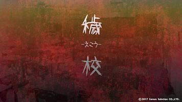 Screenshot 1: 穢校